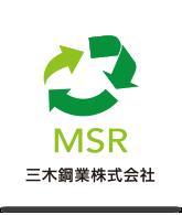 三木鋼業株式会社   MSR Miki Steel Recycling